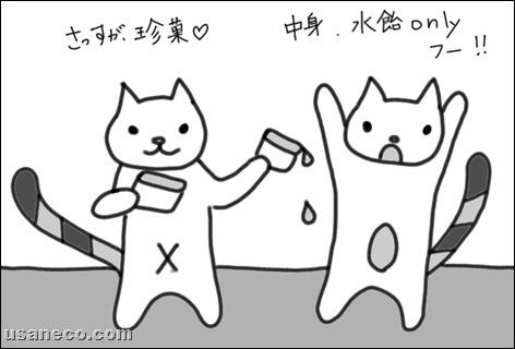 うさねこ.com_飴もなか水飴20100128_3