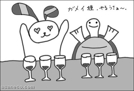 うさねこ.com_クリストフ・パカレ20100129_2