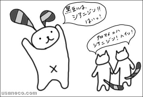 うさねこ.com_黒豆シアニジン20100202_2