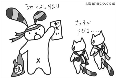 うさねこ.com_課題NG20100211_2