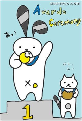 うさねこ.com_メダル201002_awardsceremony