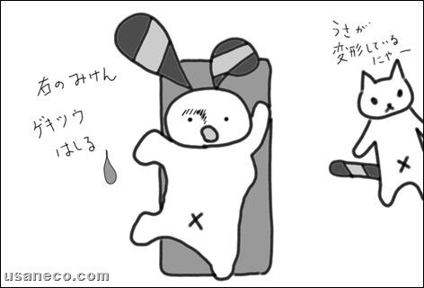 うさねこ.com20100331_2
