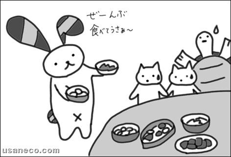うさねこ.com_20100528_1