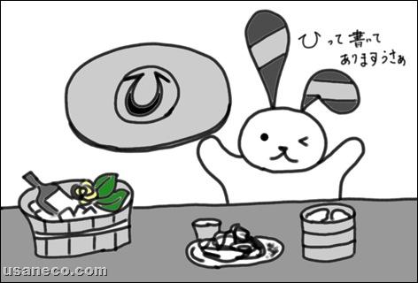 うさねこ.com_ヒカリヤ_ヒガシ20100529_1