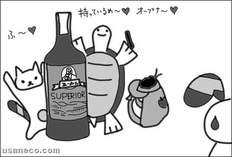 うさねこ.com_五一ワイン20100529_2