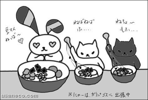 うさねこ.com_20100628_2
