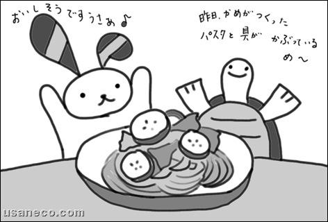 うさねこ.com_20100629_1