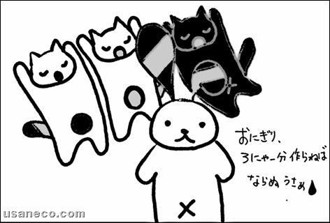 うさねこ.com_20100728_2