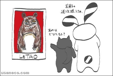 うさねこ.com_LeTAO_20100730_1