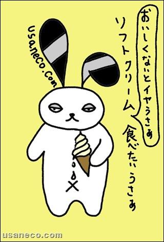 うさねこ.com_20100826_1