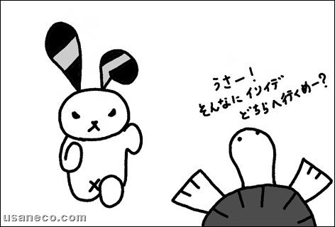 うさねこ.com_20100827_3