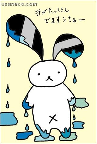 うさねこ.com_20100830_1