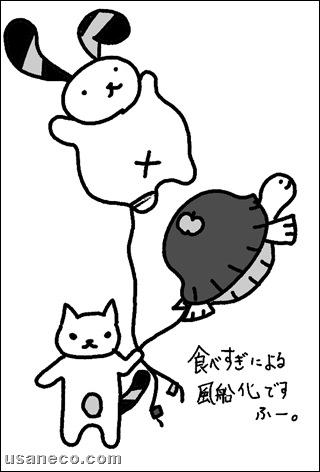 うさねこ.com_20100926_01