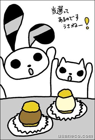うさねこ.com_20100927_01