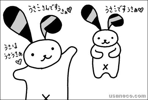 うさねこ.com_20100929_01