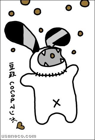 うさねこ.com_20101029_01