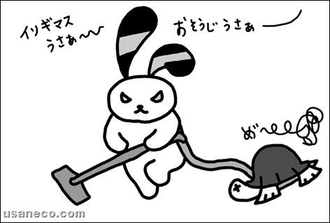 うさねこ.com_20101126_01