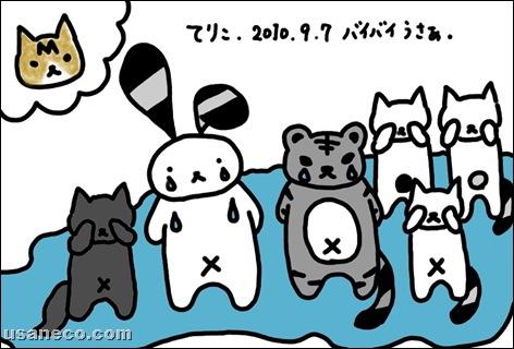 うさねこ.com_20101128_01