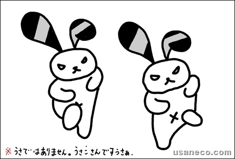 うさねこ.com_20101130_02