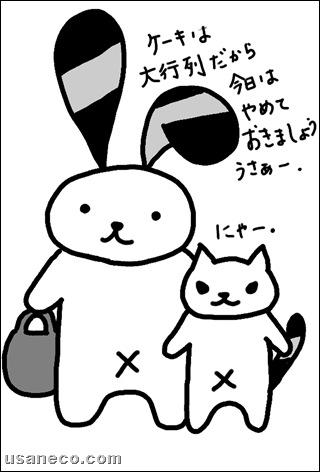 うさねこ.com_20101225_01