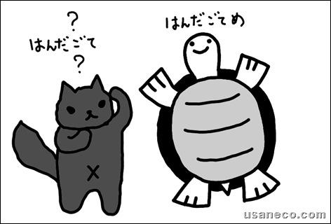 うさねこ.com_20101226_01