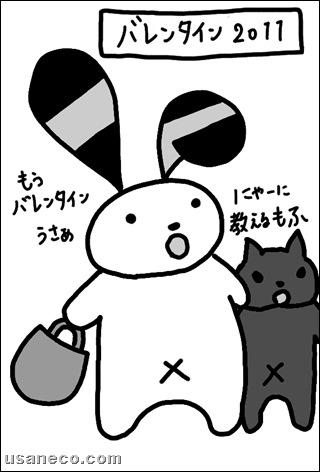 うさねこ.com_20110130_02