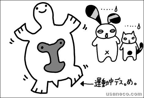 うさねこ.com_20110224_02