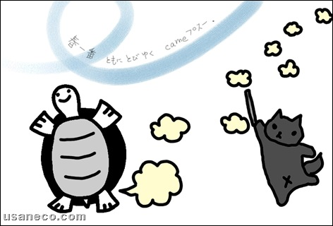 うさねこ.com_20110225_01