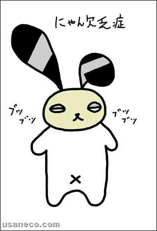 うさねこ.com_20110226_01