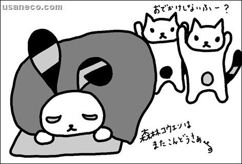 うさねこ.com_20110305_01