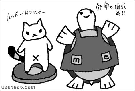 うさねこ.com_20110526_01