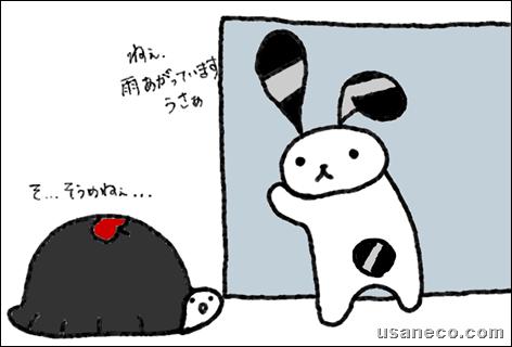 うさねこ.com_20110530_01