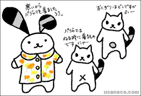 うさねこ.com_20110531_01
