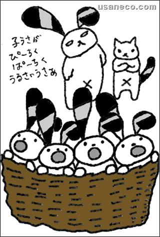 うさねこ.com_20110625_01