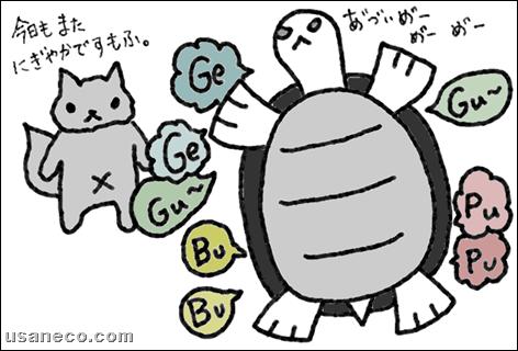 うさねこ.com_20110628_01