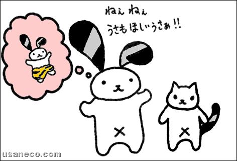 うさねこ.com_20110630_01