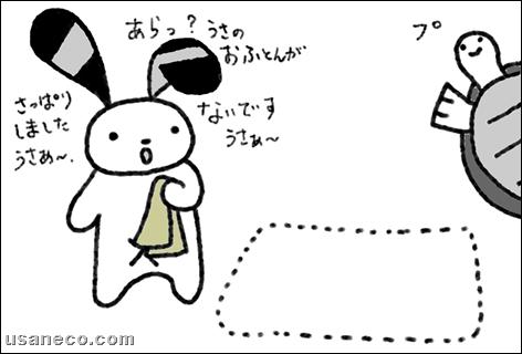 うさねこ.com_20110726_01