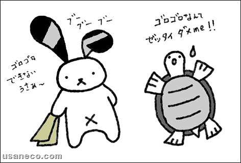うさねこ.com_20110726_02