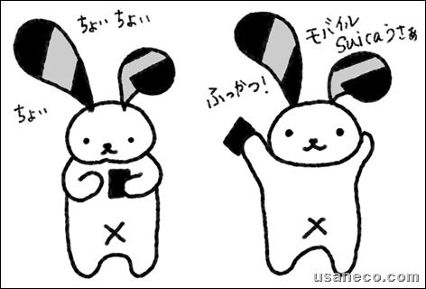 うさねこ.com_20110728_01