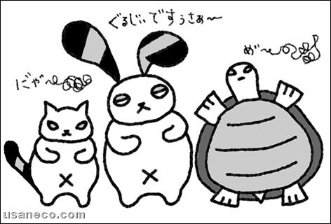 うさねこ.com_20110729_01