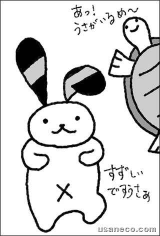 うさねこ.com_20110828_01