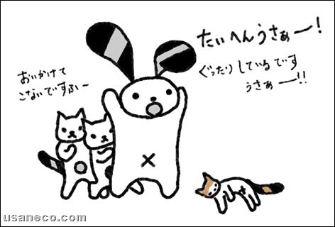 うさねこ.com_20110830_01