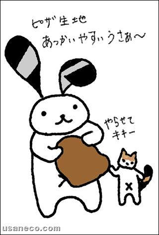 うさねこ.com_20110831_01