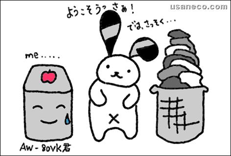 うさねこ.com_20110926_01