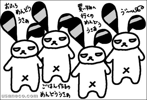 うさねこ.com_20110928_02