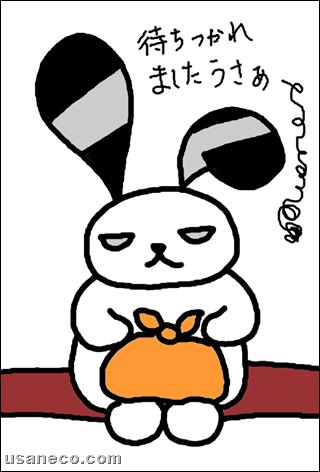 うさねこ.com_20110930_01