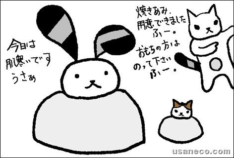 うさねこ.com_20111027_01