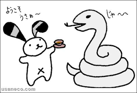 うさねこ.com_20111030_01