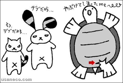 うさねこ.com_20111125_01