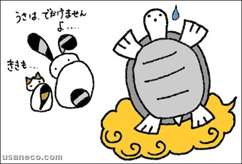 うさねこ.com_20111126_01
